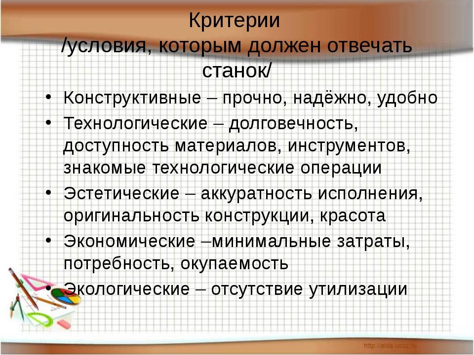 Критерии /условия, которым должен отвечать станок/ Конструктивные – прочно, н...