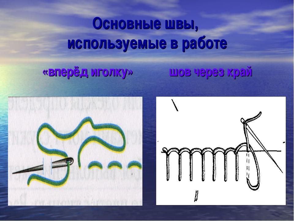 Основные швы, используемые в работе «вперёд иголку» шов через край