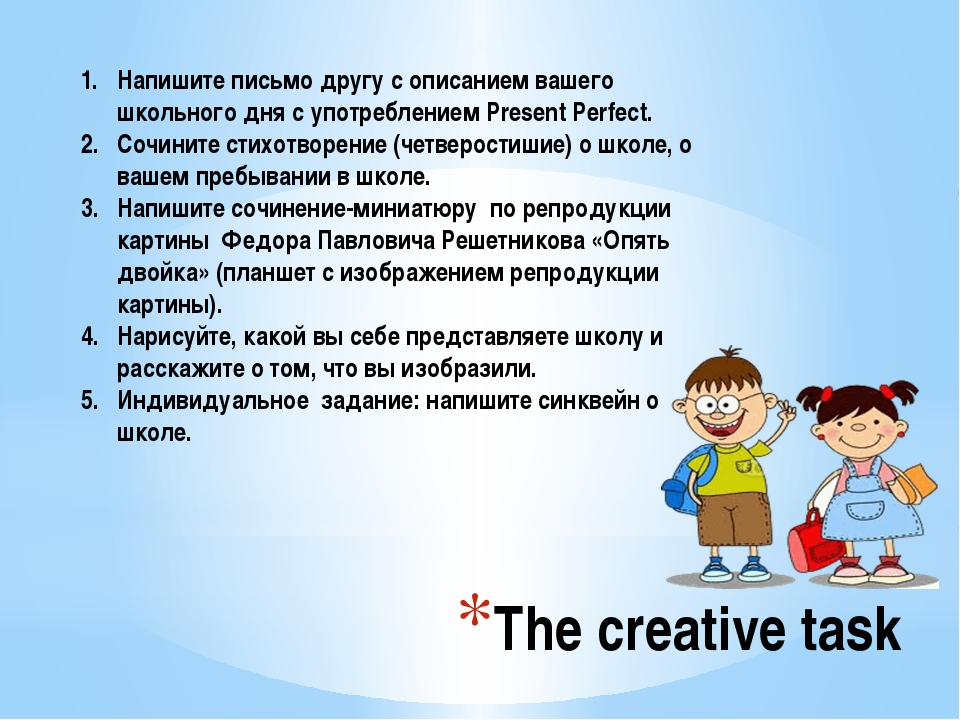 The creative task Напишите письмо другу с описанием вашего школьного дня с уп...