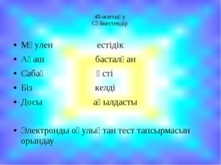 48-жаттығу Сәйкестендір Мәулен естідік Ағаш басталған Сабақ өсті Біз келді Д