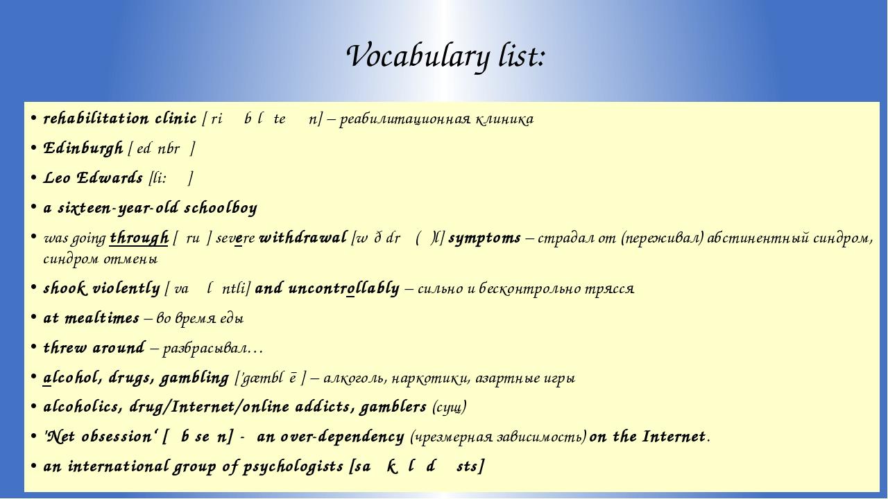 Vocabulary list: rehabilitation clinic [ˌriːəˌbɪlɪˈteɪʃən] – реабилитационная...