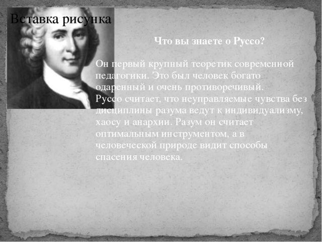 Он первый крупный теоретик современной педагогики. Это был человек богато од...