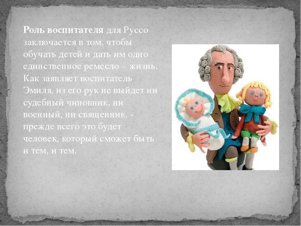 Роль воспитателядля Руссо заключается в том, чтобы обучать детей и дать им о...