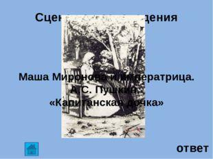 ответ Место действия 20 …крепость находилась в сорока километрах от Оренбург