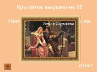 Сцена из произведения 40 ответ Полковник и Варенька на балу Л.Н. Толстой. «По