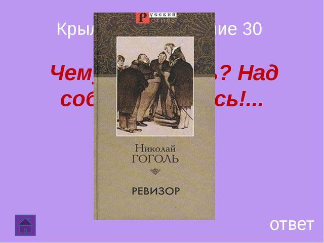 Теория литературы 30 Троп, близкий к метафоре, отличающийся от неё наличием с...