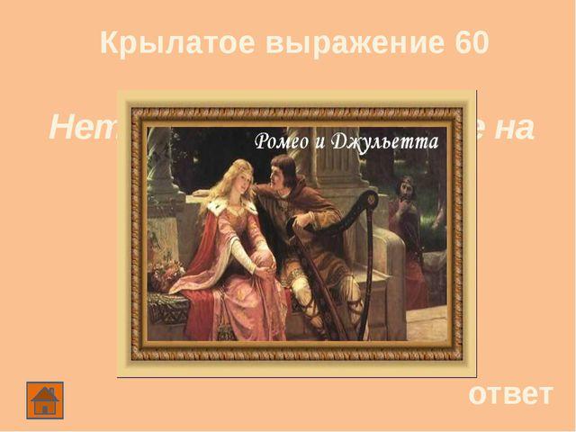 Сцена из произведения 40 ответ Полковник и Варенька на балу Л.Н. Толстой. «По...
