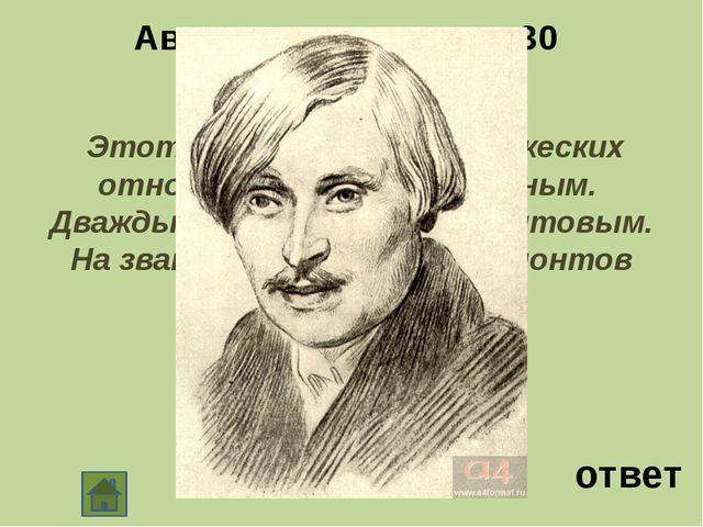 Автор произведения 40 Был студентом Казанского университета, военным, писате...