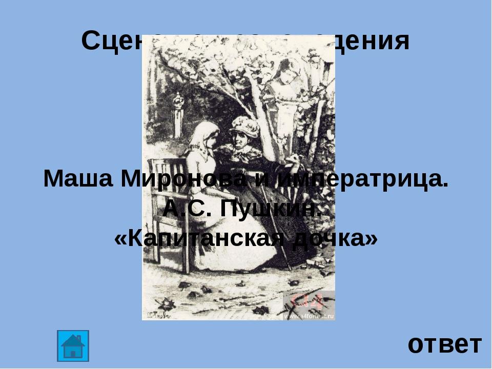 ответ Место действия 20 …крепость находилась в сорока километрах от Оренбург...
