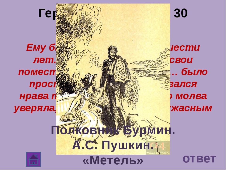 Герои произведения 10 Петруша Гринёв ответ