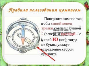 Правила пользования компасом Поверните компас так, чтобы синий конец стрелки