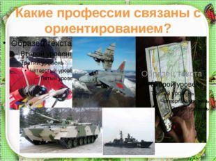 Какие профессии связаны с ориентированием? http://aida.ucoz.ru