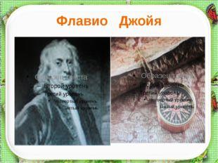 Флавио Джойя http://aida.ucoz.ru