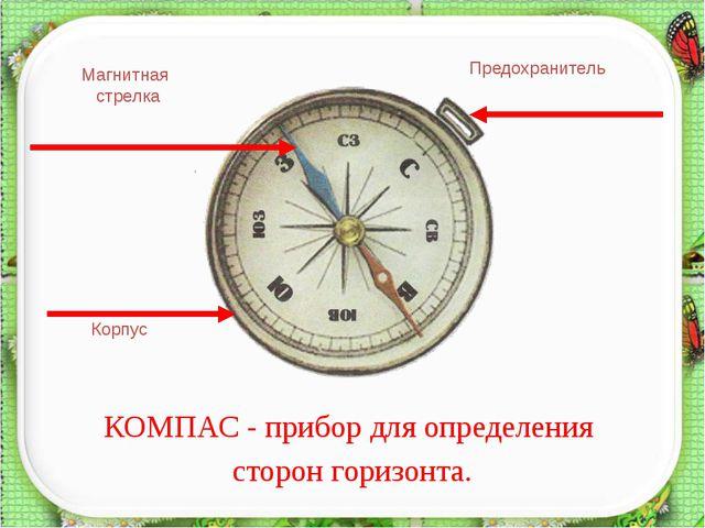 КОМПАС - прибор для определения сторон горизонта. Корпус Магнитная стрелка П...