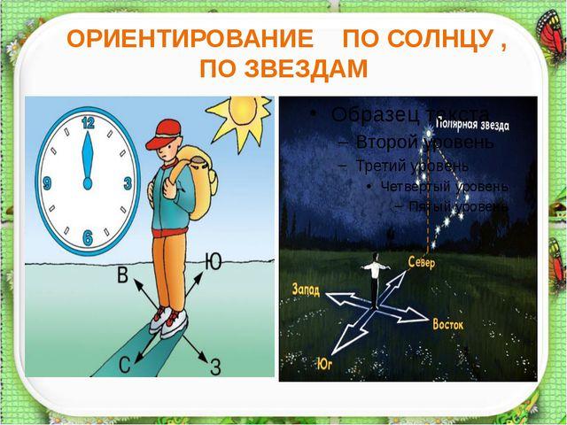 ОРИЕНТИРОВАНИЕ ПО СОЛНЦУ , ПО ЗВЕЗДАМ http://aida.ucoz.ru
