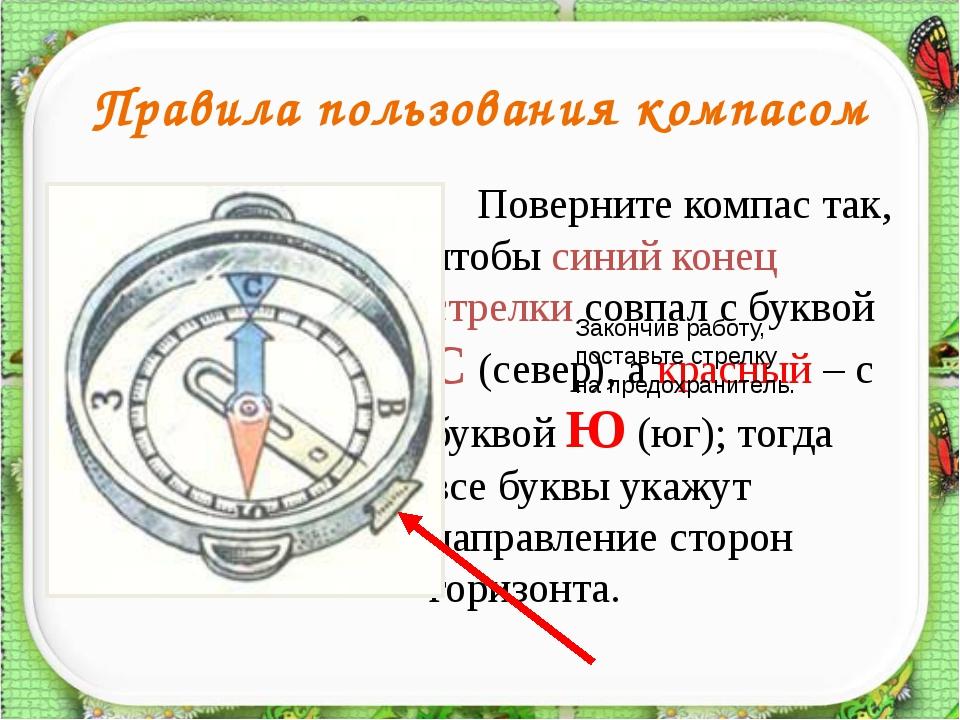 Правила пользования компасом Поверните компас так, чтобы синий конец стрелки...