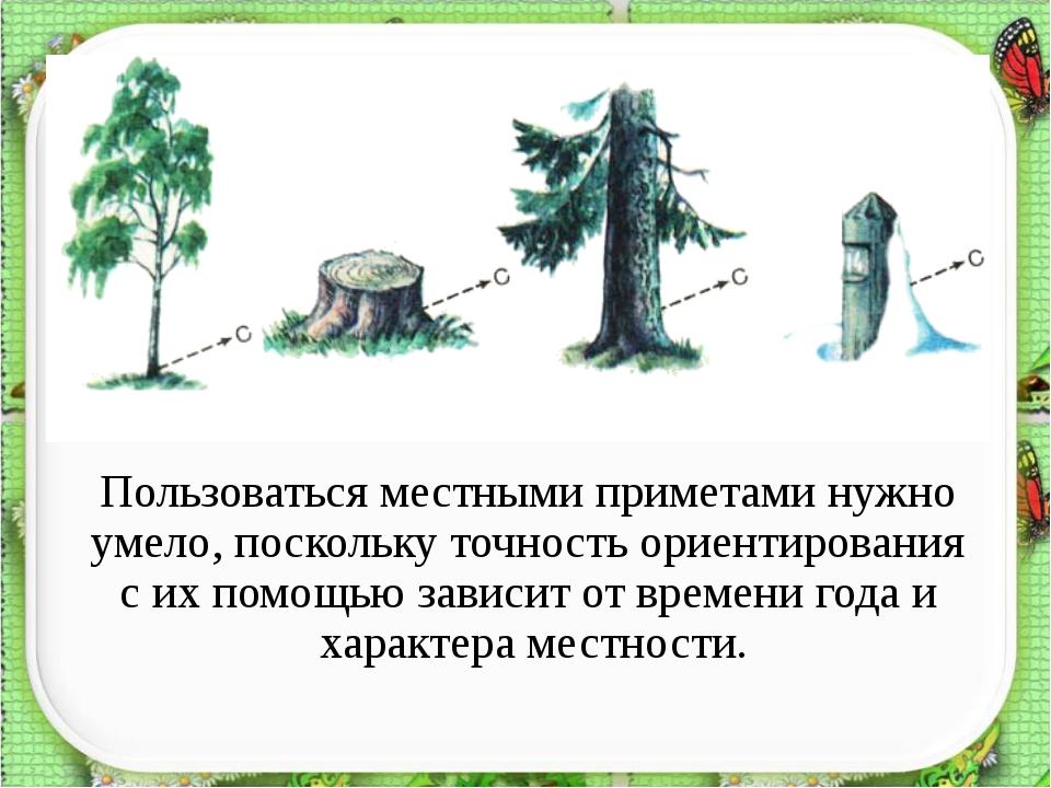 http://aida.ucoz.ru Пользоваться местными приметами нужно умело, поскольку т...