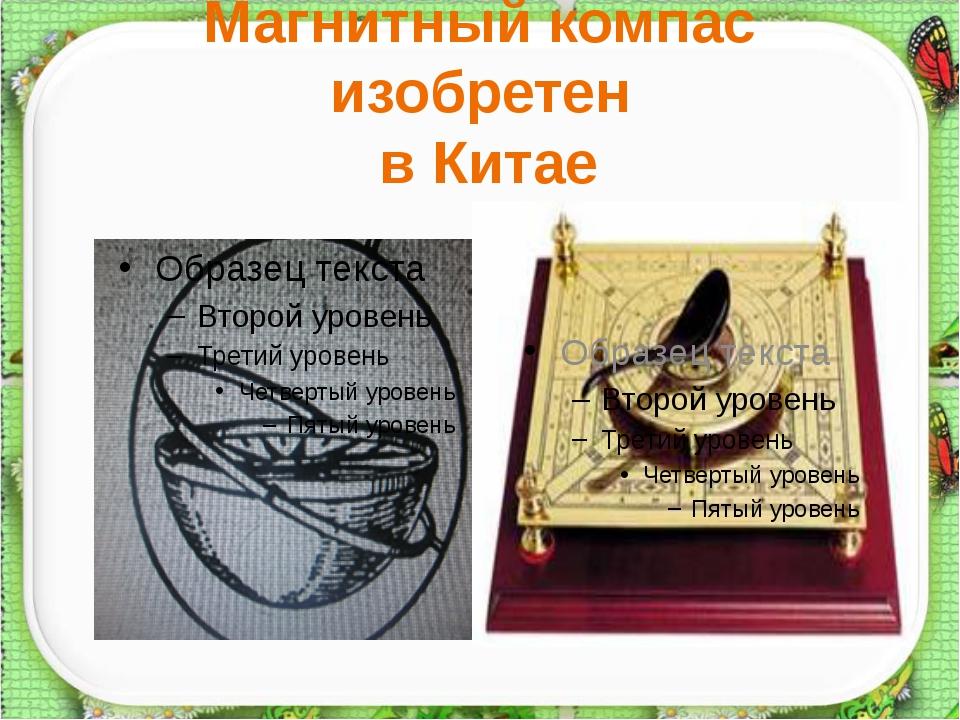 Магнитный компас изобретен в Китае http://aida.ucoz.ru