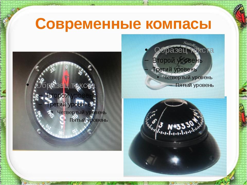 Современные компасы http://aida.ucoz.ru