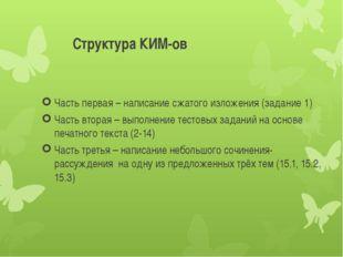 Структура КИМ-ов Часть первая – написание сжатого изложения (задание 1) Част