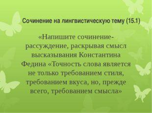 Сочинение на лингвистическую тему (15.1) «Напишите сочинение-рассуждение, рас