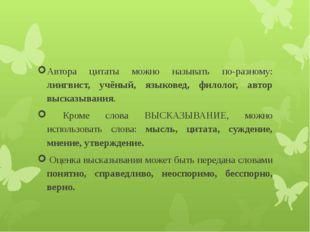 Автора цитаты можно называть по-разному: лингвист, учёный, языковед, филолог,