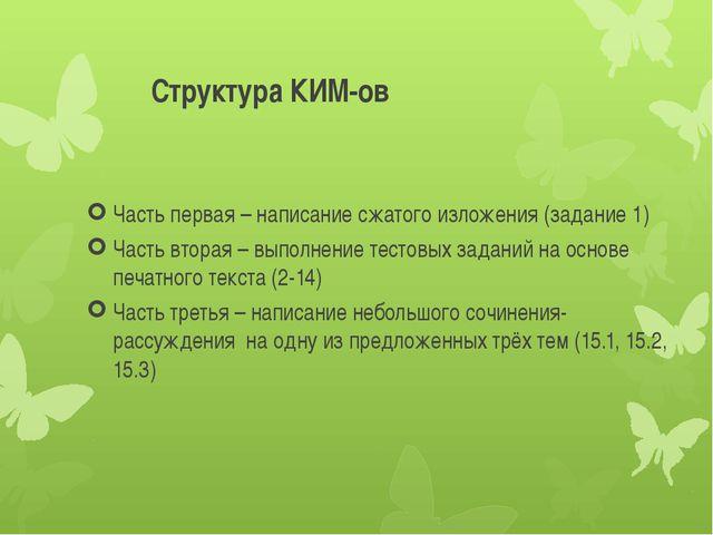 Структура КИМ-ов Часть первая – написание сжатого изложения (задание 1) Част...