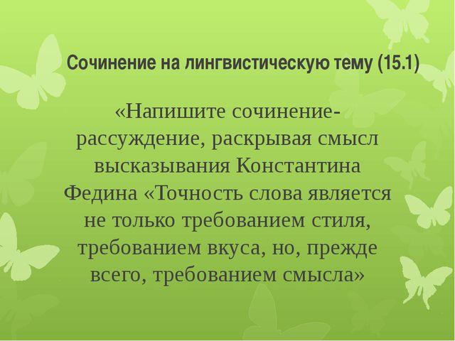 Сочинение на лингвистическую тему (15.1) «Напишите сочинение-рассуждение, рас...