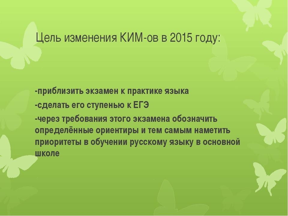 Цель изменения КИМ-ов в 2015 году: -приблизить экзамен к практике языка -сдел...
