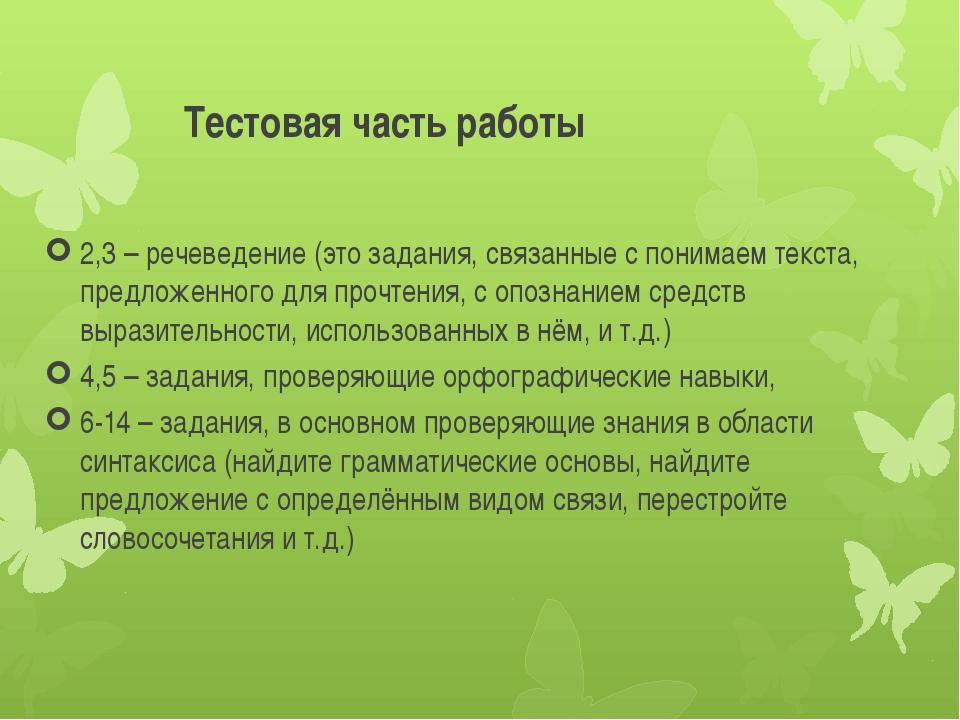 Тестовая часть работы 2,3 – речеведение (это задания, связанные с понимаем т...