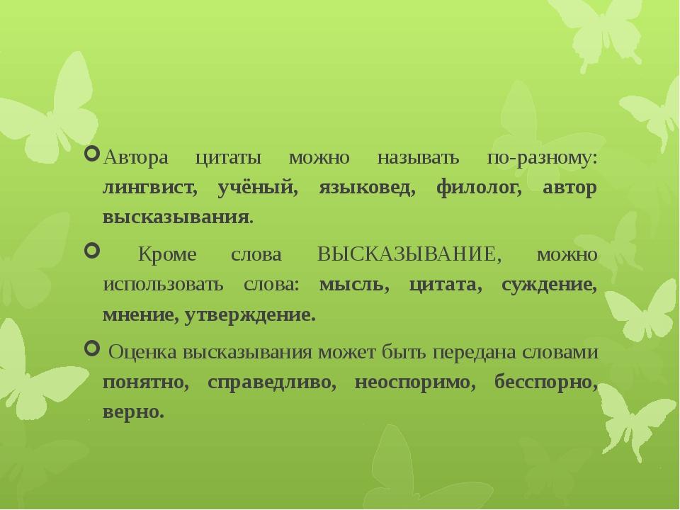 Автора цитаты можно называть по-разному: лингвист, учёный, языковед, филолог,...