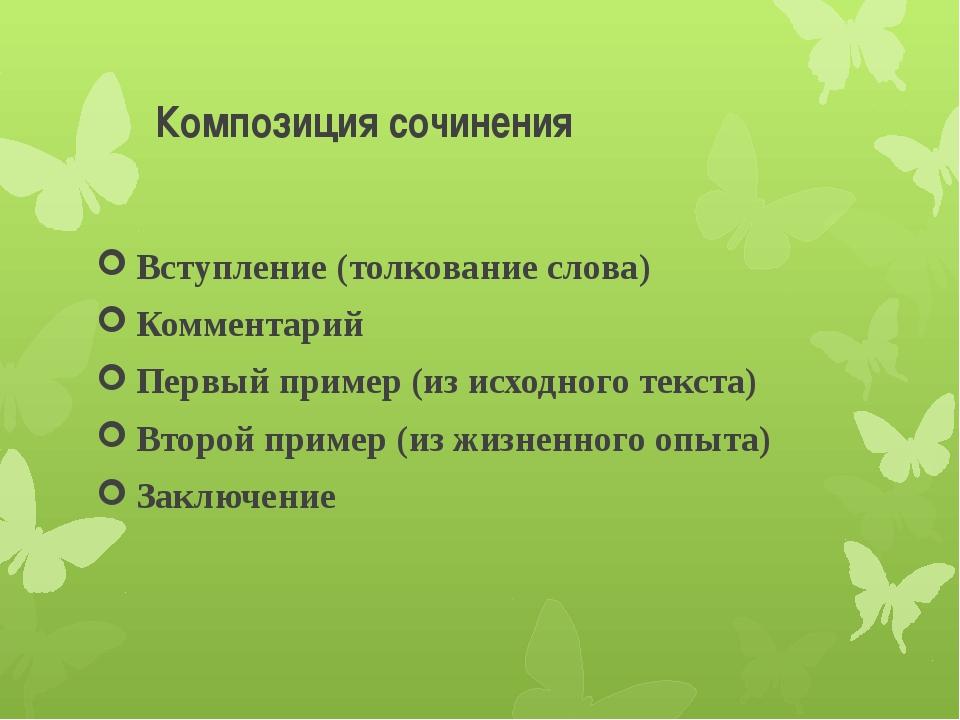 Композиция сочинения Вступление (толкование слова) Комментарий Первый пример...