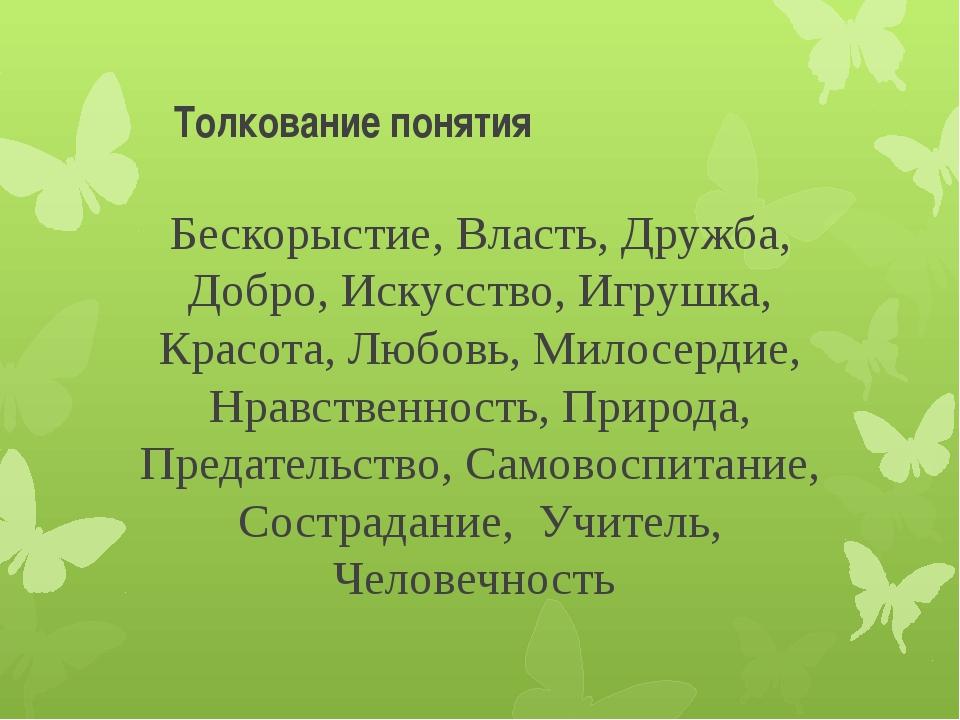Толкование понятия Бескорыстие, Власть, Дружба, Добро, Искусство, Игрушка, К...