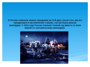 В России отмечали начало праздника на 13-й день после того, как его празднова
