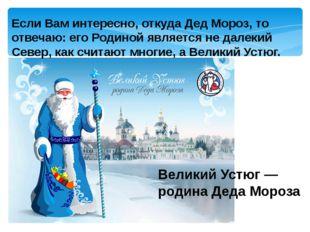 Если Вам интересно, откуда Дед Мороз, то отвечаю: его Родиной является не дал