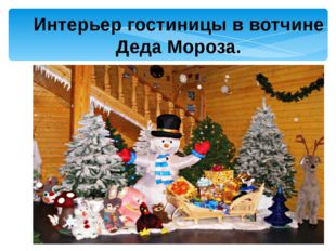 Интерьер гостиницы в вотчине Деда Мороза.