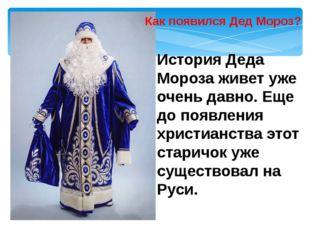 Как появился Дед Мороз? История Деда Мороза живет уже очень давно. Еще до поя