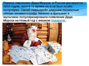 Первое «явление» Деда Мороза в России датируется 1910 годом, хотя в то время
