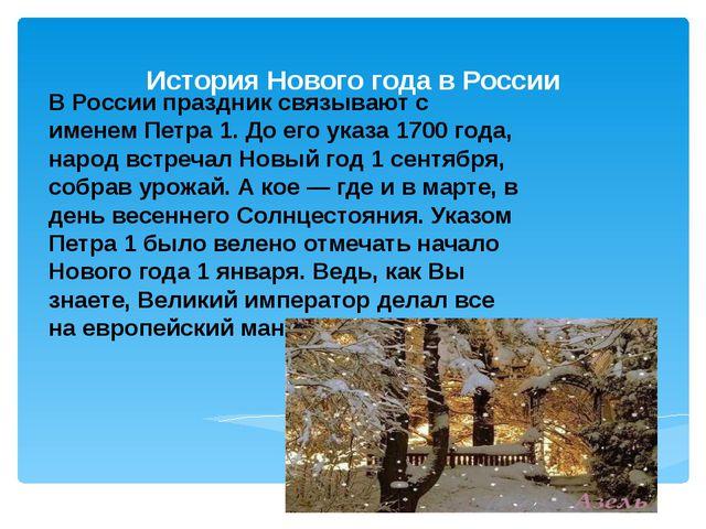 История Нового года в России В России праздник связывают с именем Петра 1. До...