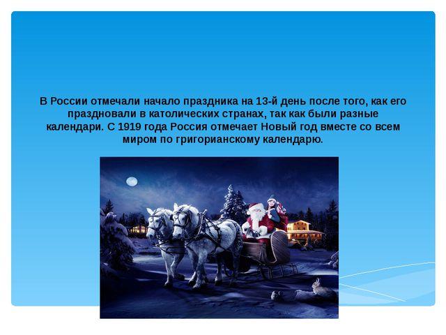 В России отмечали начало праздника на 13-й день после того, как его празднова...