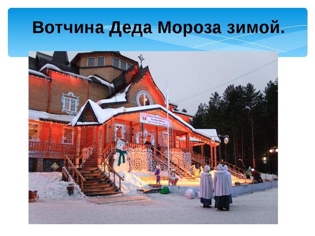 Вотчина Деда Мороза зимой.