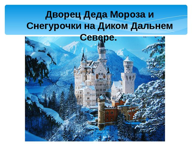 Дворец Деда Мороза и Снегурочки на Диком Дальнем Севере.