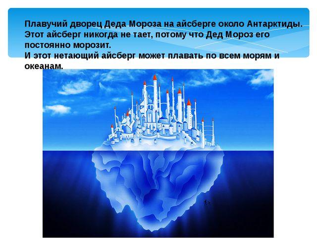 Плавучий дворец Деда Мороза на айсберге около Антарктиды. Этот айсберг никог...