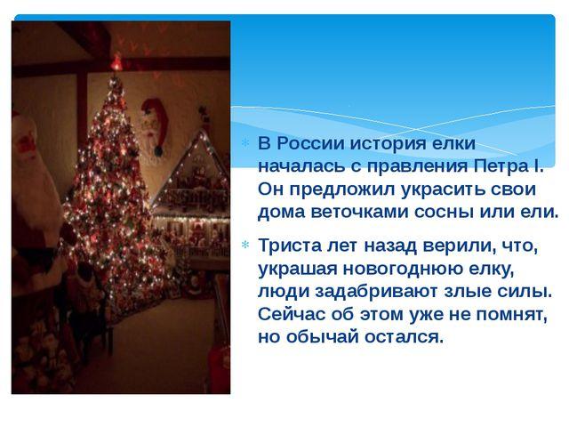 В России история елки началась с правления Петра I. Он предложил украсить сво...