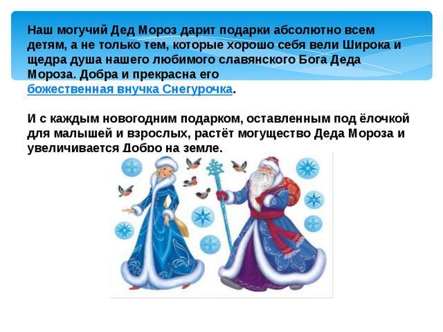 Наш могучий Дед Мороз дарит подарки абсолютно всем детям, а не только тем, ко...