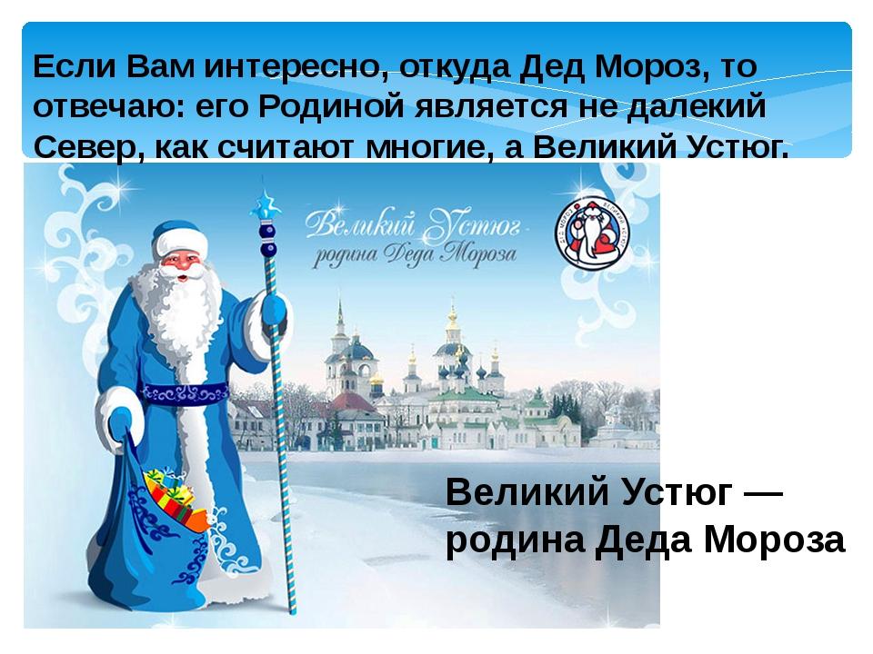 Если Вам интересно, откуда Дед Мороз, то отвечаю: его Родиной является не дал...