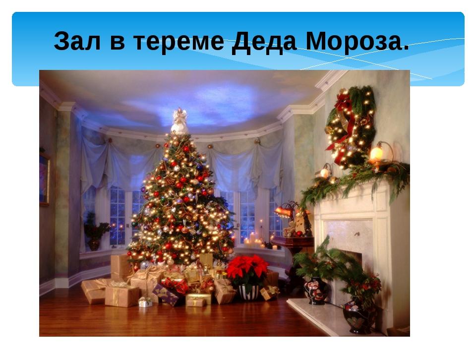 Зал в тереме Деда Мороза.