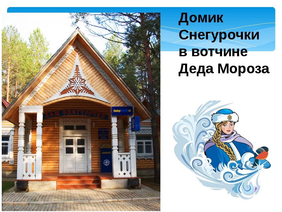 Домик Снегурочки в вотчине Деда Мороза