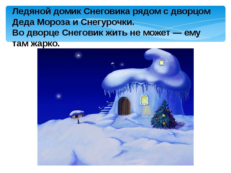 Ледяной домик Снеговика рядом с дворцом Деда Мороза и Снегурочки. Во дворце...