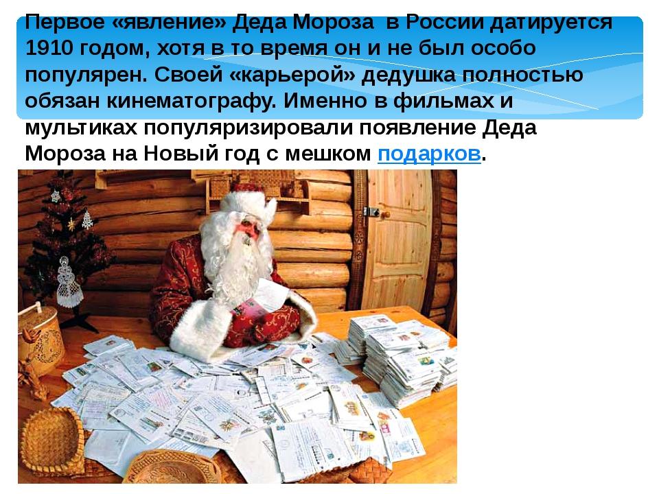 Первое «явление» Деда Мороза в России датируется 1910 годом, хотя в то время...